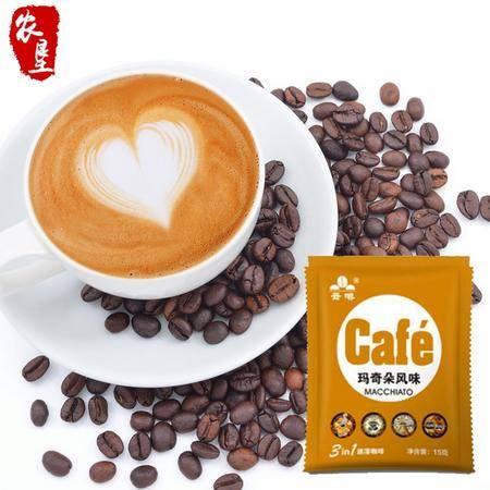 云啡 农垦咖啡 云南小颗粒 咖啡粉 玛奇朵三合一速溶咖啡150g/盒*2