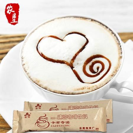 云啡 农垦咖啡 卡布奇诺三合一速溶咖啡 云南昆明小粒咖啡粉6条盒装120g