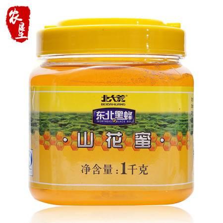 【农垦 黑龙江】北大荒 东北黑蜂山花蜜 蜂蜜农家百花蜜 山花蜜1kg/瓶