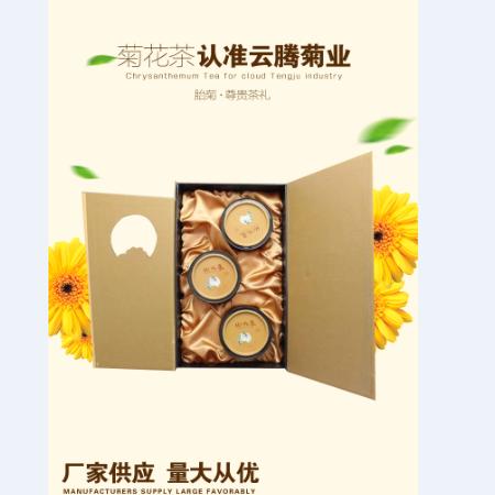 双飞蝶 精品礼盒-山水意胎菊王 正宗原产地  送礼花茶 养颜减肥茶