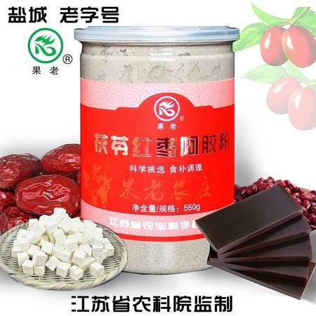 农家自产 果老茯苓红枣阿胶粉550克