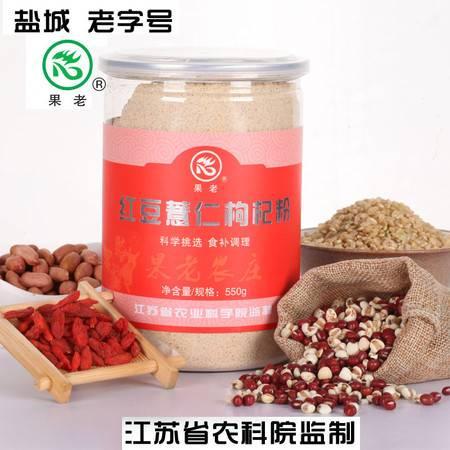 农家自产 果老红豆薏米枸杞粉