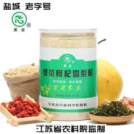 农家自产 果老绿茶枸杞雪梨粉