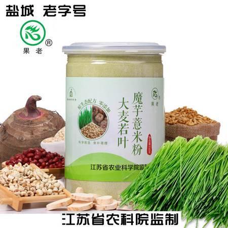 农家自产 果老大麦若叶魔芋薏米粉
