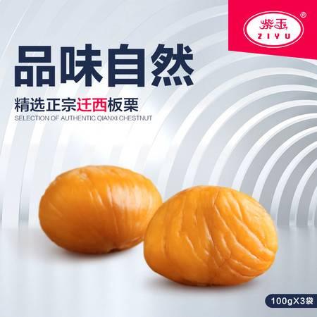 紫玉 即食迁西板栗仁100g*3袋 孕妇休闲零食坚果 新鲜下树栗子