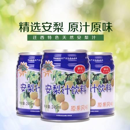 紫玉 安梨汁果汁饮料 冬季热饮 馈赠佳品245ml*6简装