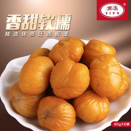 紫玉 华联专卖 五星级迁西板栗仁80g*6袋 零食栗子仁孕妇零食