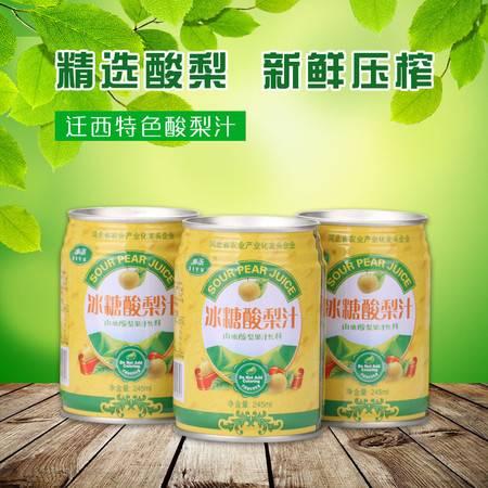 紫玉 安梨汁 冰糖酸梨汁 果汁饮料冬季热饮馈赠佳品245ml*5简装
