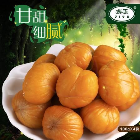 紫玉 新鲜迁西板栗仁100g*4袋栗子 休闲零食甘栗仁 孕妇食品