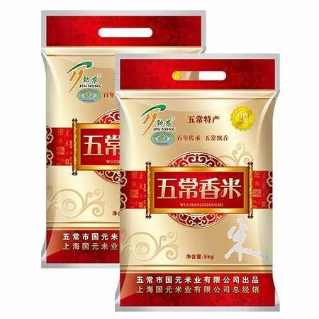 劲农东北五常香米5kg*2袋