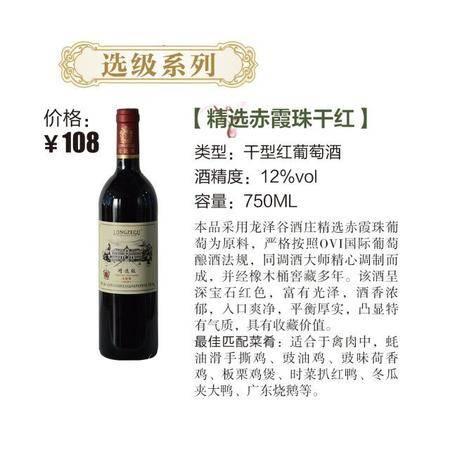 龙泽谷 精选级干红葡萄酒 001