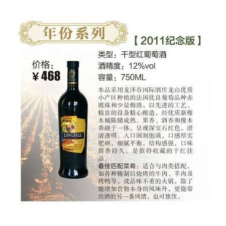 龙泽谷 2011纪念版 013