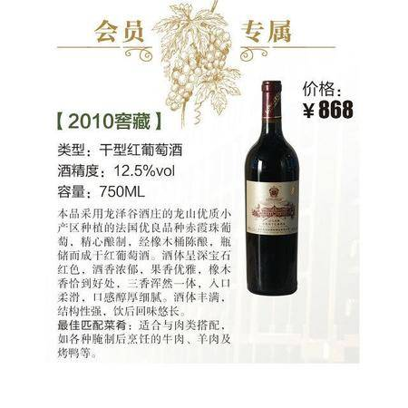 龙泽谷 2010窖藏 019