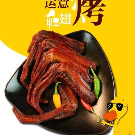 [爱心助农-明记在心]名小吃正宗烤鸭翅开袋即食130g真空小包装