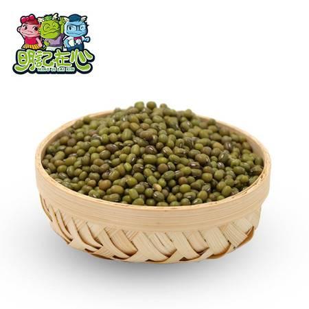 [爱心助农-明记在心]人工精选优质绿豆 农家杂粮 清热解暑450g