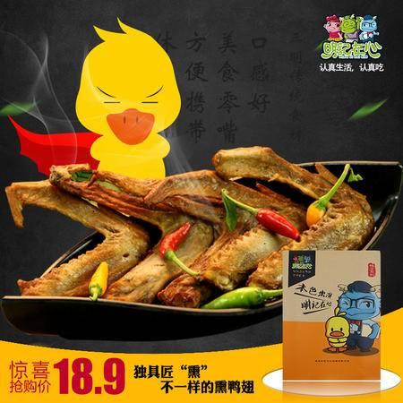明记在心 福建三明特产零食米烧鸭翅独立真空包装9个装