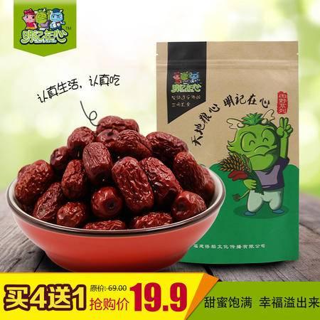 [精准扶贫-三明馆] 零食特产大个枣子散装干果零食优质红枣500g