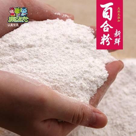 明记在心 江西正宗千年纯百合粉美容养生食品220g包邮
