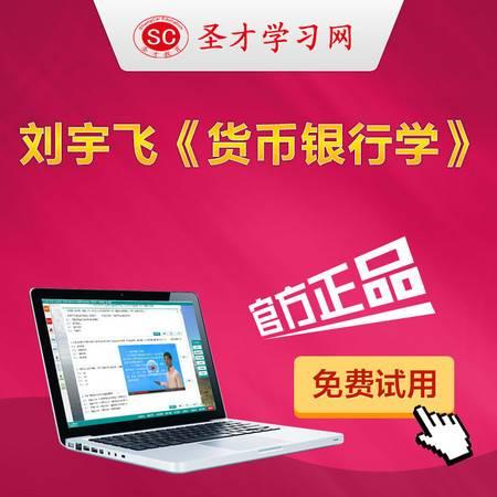刘宇飞货币银行学笔记课后习题答案详解