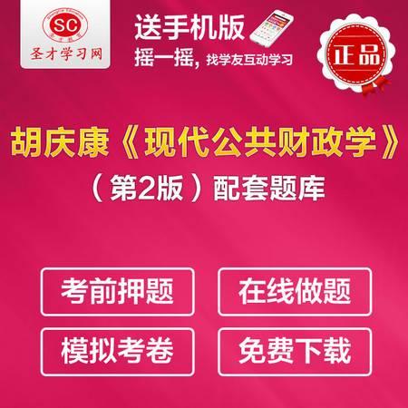 胡庆康现代公共财政学第2版配套题库考研真题模拟试题辅导