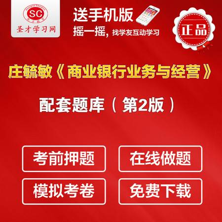 庄毓敏 商业银行业务与经营第2版配套题库含真题答案讲解及模拟题