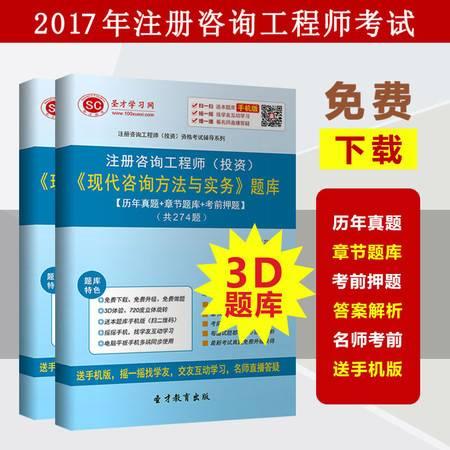 2016年注册咨询工程师(投资)《现代咨询方法与实务》题库真题