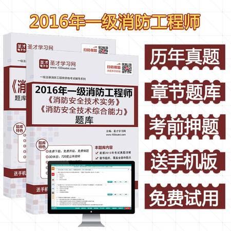 2016年一级消防工程师题库 技术实务/综合能力 含真题考前押题