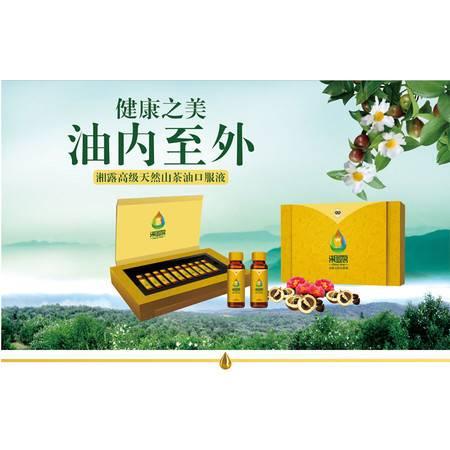 湘露茶油 山茶油 非转基因健康食用油 口服液装