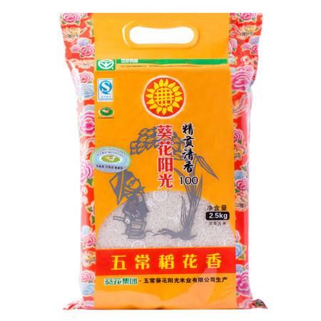 东北【黑龙江特产】葵花阳光五常稻花香大米5斤 非转基因