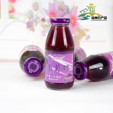 小岗村 葡萄醋