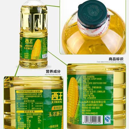 【四平馆】包邮 西王玉米胚芽油1L*4瓶