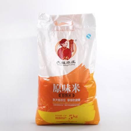 大姐农庄新东北大米 珍珠米 稻谷 粳米 辉南特产 东北特产 5KG