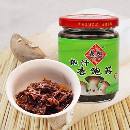 安徽特产 晶翔椒汁杏鲍菇酱农家自制酱手工豆瓣酱 新鲜蘑菇辣椒酱