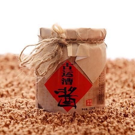 晶翔JINGXIANG 古运漕酱228g/瓶 拌饭、拌馒头、做菜 一酱三用 调味料 辣酱