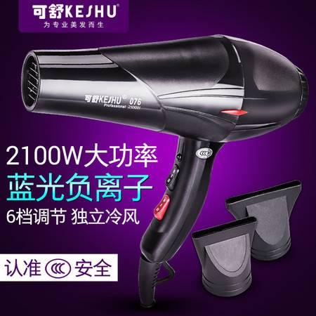 可舒专业电吹风发廊专用美发吹风机 带香味负离子大功率吹风筒013