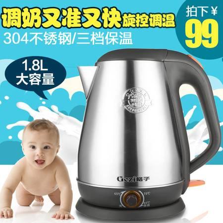 格子GZ-180A电热水壶304食品级不锈钢调温保温电水壶热水壶