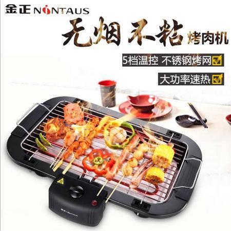 金正JZK-638家用电烤炉电烧烤炉电烤盘 韩式铁板烧无烟不粘烤肉机