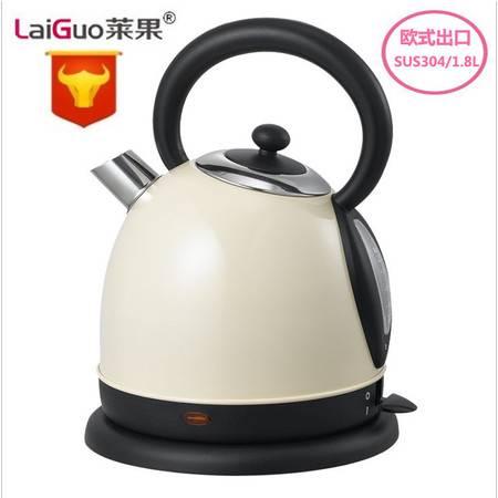 莱果304不锈钢快速电水壶1.8L电热水壶自动断电 烧水壶 LG-3018H2