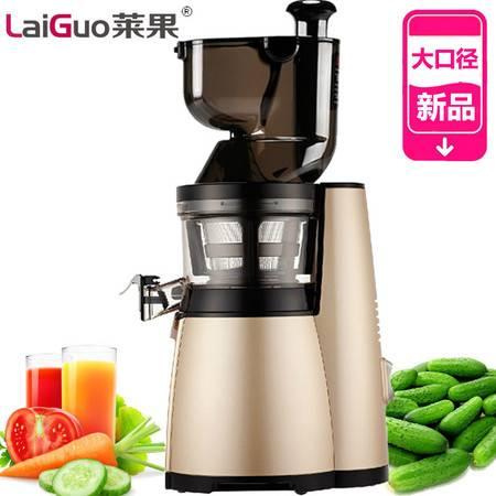 莱果新款多功能低速电动榨汁机 家用果汁机 大口径原汁机