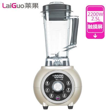 莱果高端多功能智能破壁调理机 沙冰机2.5L五谷现磨  机 LG-217