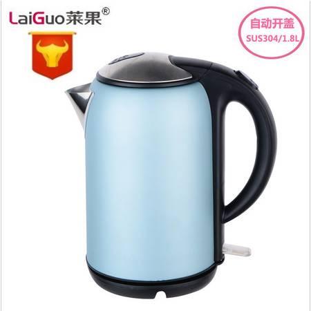 莱果不锈钢电热水壶 1.8L彩钢快速电水壶 自动断电开水壶 1