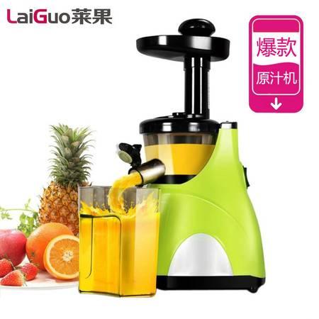 莱果家用水果榨汁机 多功能婴儿果汁机 全自动低速原汁机 LG-200