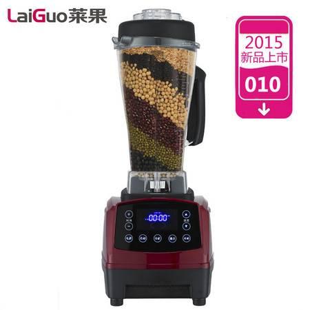 莱果微电脑多功能破壁料理机 家用现榨汁豆浆沙冰机 LG-010C