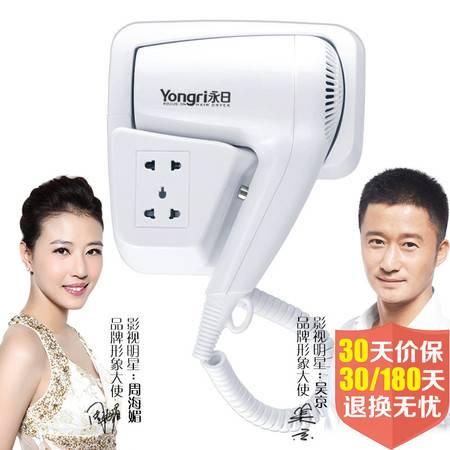 永日正品 挂壁式电吹风 星级宾馆酒店吹风机 酒店电吹风YR-6603