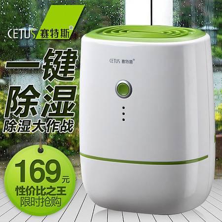 赛特斯CSQ-1302除湿机家用静音抽湿吸湿器干衣净化去潮除湿器