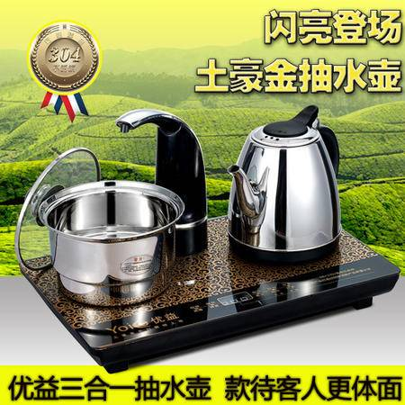 Yoice/优益 YC-112自动上水电热水壶 带消毒锅 电茶壶茶具