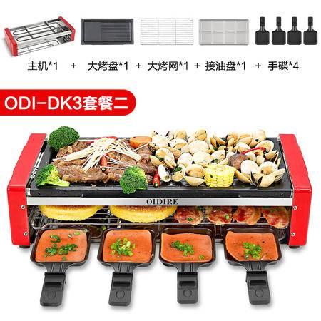 新品上市 奥帝尔DK3 大号电烧烤炉 家用电烤炉韩式无烟烤肉
