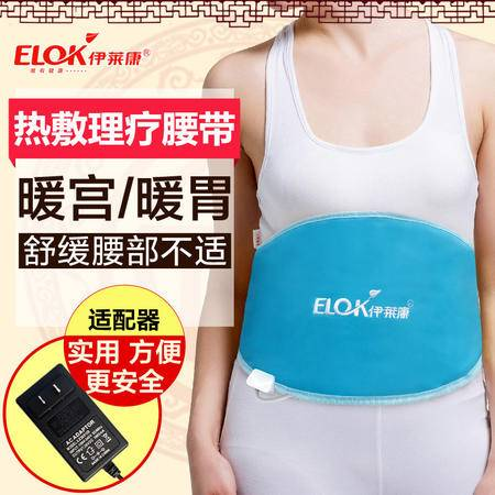伊莱康066电热按摩保健腰带 远红外护宫热敷护腰带