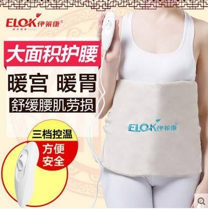 伊莱康001远红外电热护腰 加热暖宫痛经空调腰带