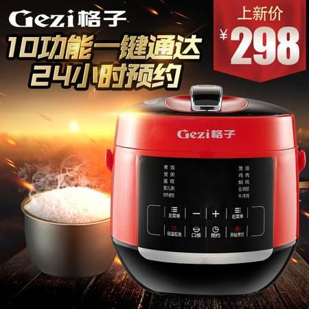 格子GZ-30P 2.8升压力锅 微电脑智能高压力锅